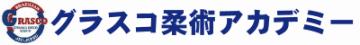 グラスコ柔術アカデミー東京本部