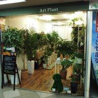 人工観葉植物専門店 アートプラント
