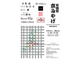 7/7~26 祇園祭 京みやげ