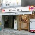 Menicon Miru  町田店
