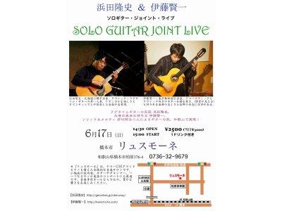 2018 6月17日(日) 浜田隆史&伊藤賢一 ギターソロ ジョイントライブ