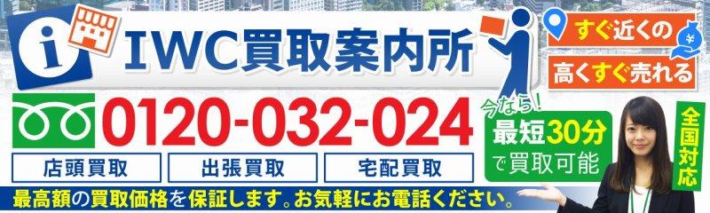 IWC 高く売る 時計買取ALL 安心と信頼の東証一部上場企業 【 0120-032-024 】