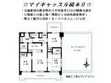相模原市「橋本駅」徒歩12分・最上階東南角部屋中古マンション