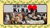 雑貨の森 Ki・Ra・Ra