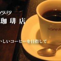 コーヒー豆の通販なら老舗喫茶店三和珈琲店