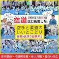 空道 大道塾 堺道場
