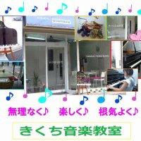 きくち音楽教室 (町のぴあのきょうしつ)