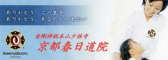 金剛禅総本山少林寺 京都春日道院