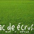 sac de ecrus (サック ド エクリュス)
