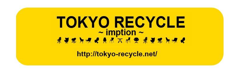 総合リサイクルショップ TOKYO RECYCLE imption 祖師谷大蔵店 【買取&販売&レンタル】