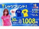 大人気!1,008円オリジナルTシャツプリント