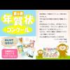 第6回 年賀状コンクール【お知らせ】