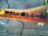 看板の製作o(*⌒―⌒*)o