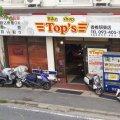 福岡 夜間深夜の出張修理も安心価格 Top's(トップス)