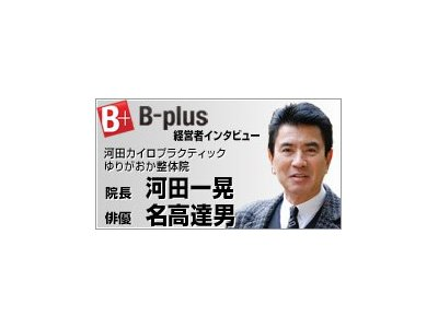 Webマガジン『B-plus(ビープラス)の経営者インタビュー』で俳優・名高達男氏と対談