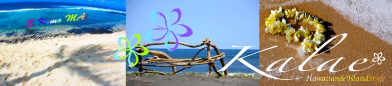 ハワイアンスタイル Kalae