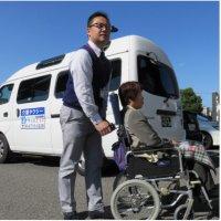 大阪市 日常生活支援型介護タクシー ウィルエイド