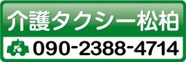 介護タクシー松柏(しょうはく)