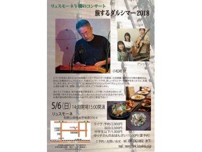 2018 5月6日(日) 旅するダルシマー 小松崎健 in リュスモーネ