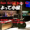 Guitar Music Bar よって小屋