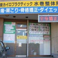 九州健康カイロプラクティック水巻院