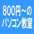 AMSパソコン教室【松戸本部】
