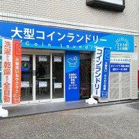 大型コインランドリーWASHI FOREST王子4丁目店(東十条駅/王子神谷駅近く)