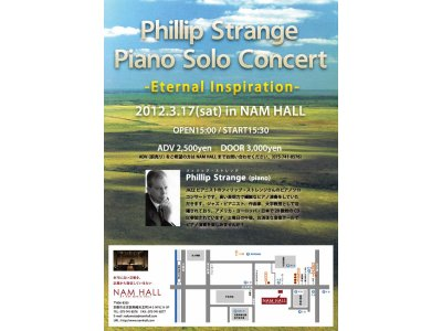 2012/3/17(sat)15:30~ フィリップ・ストレンジ ピアノソロコンサート