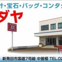 イケダヤ新発田店