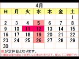 ※4月定休日のお知らせ※