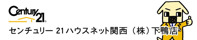センチュリー21ハウスネット関西(株)下鴨店