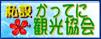 沖縄石垣島 私設かってに観光協会