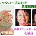 札幌グリーンピール専門エステLaLa