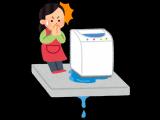 洗濯機の排水・蛇口の点検を!