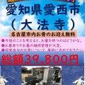 【名古屋永代供養墓】愛知県の合祀墓39,800円