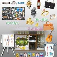 川崎の質屋 質 ツルヤ ※旧店名 つるや質店