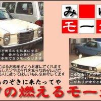(株)三享モータース ミユキモータース
