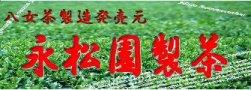 永松園製茶