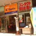 ケーオプティック小倉本店(神戸眼鏡城小倉店)