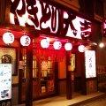やきとり大吉 武蔵ヶ丘店