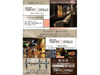 ガールズバー「TOKYO・DOLLS」11/1リニューアルオープンです。