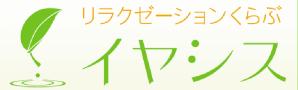 リラクゼーションくらぶイヤシス イオン山崎店