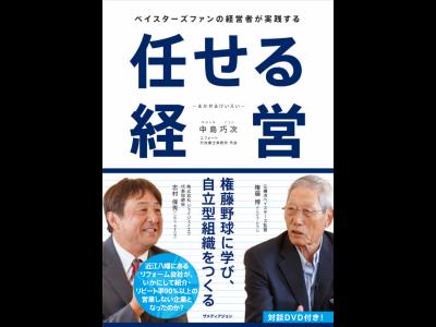 著書出版【ベイスターズファンの経営者が実践する任せる経営】