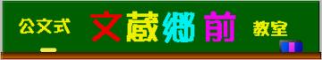 公文式文蔵郷前教室