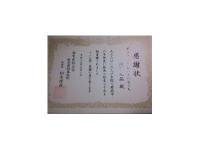 9/3 滋賀医科大学病院から感謝状を頂きました。