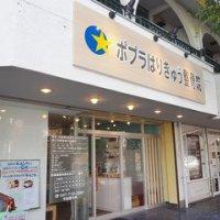 新松戸 交通事故・腰痛治療センター|ポプラはりきゅう整骨院
