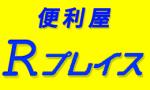 札幌不用品処分・便利屋Rプレイス