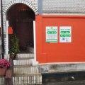 (鍼灸)熊本市健軍校前「坂本はり灸治療院」