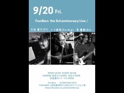 9/20(金)はLive Day♪トシ新町、大谷 朝子、李 庸恩Trio Live♪