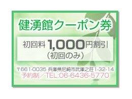 クーポン持参で整体初回料 1,000円OFF